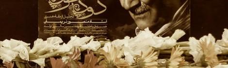 درگذشت پدر عود ایران