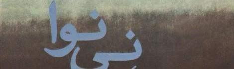 (بررسی آثار برجسته موسیقی ( نی نوا، حسین علیزاده