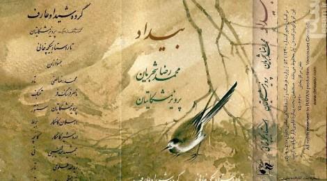 (بررسی آثار برجسته موسیقی ( بیداد- پرویز مشکاتیان